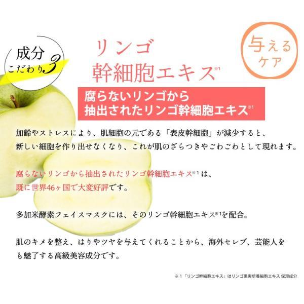 【5枚】多加米酵素フェイスマスク 無添加 シートパック 米エキス配合 濃厚美容液 25ml 個包装 毛穴ケア|seles-eshop|10