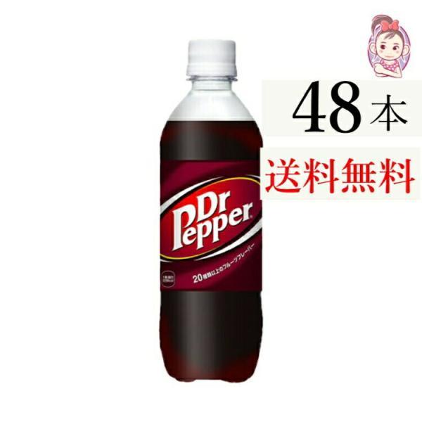 ドクターペッパーPET500ml24本×2ケース計:48本