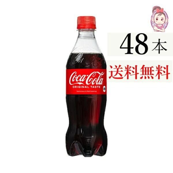 コカコーラ500mlPET24本×2ケース計:48本