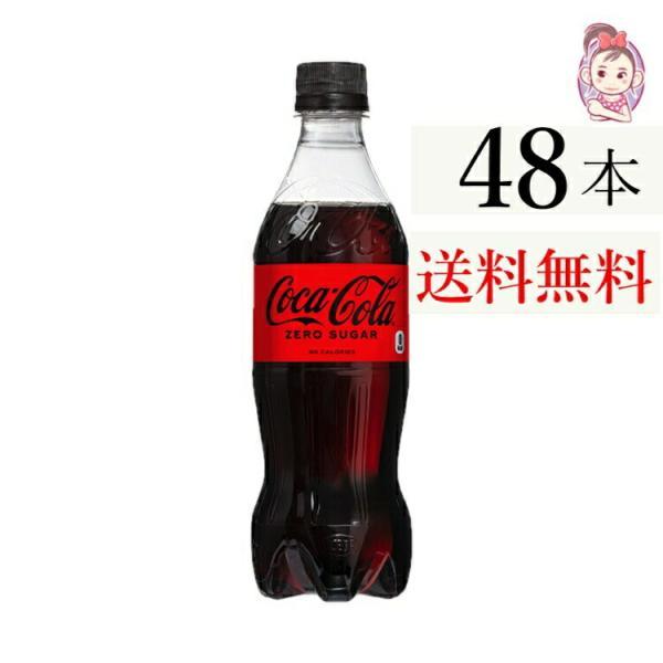 コカコーラゼロシュガー500mlPET24本×2ケース計:48本