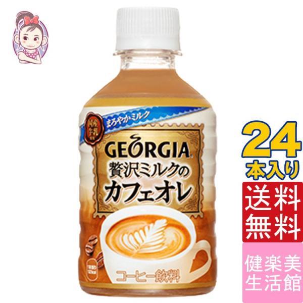 ジョージア贅沢カフェラテ 280ml PET 24本×1ケース 計:24本  コーヒー ペットボトル  最安値 送料無料 パーティー 水分補給 子供会|seles-eshop