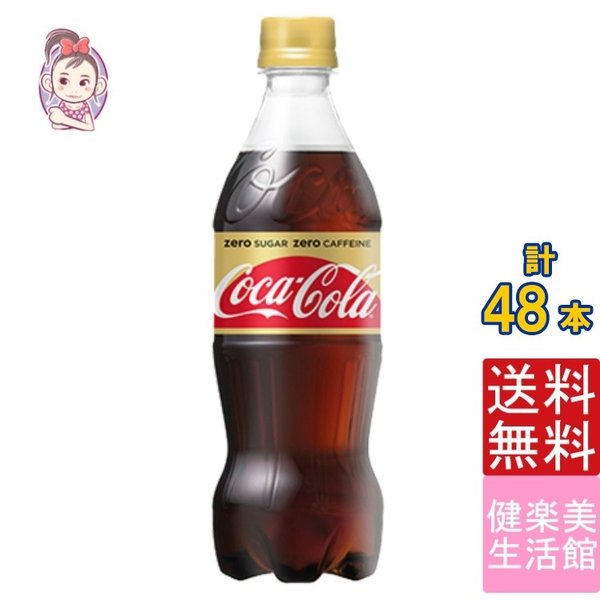 コカコーラゼロカフェイン500mlPET24本×2ケース計:48本