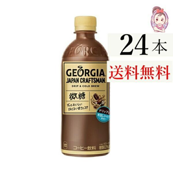 期間限定 猛暑対策 SALE ジョージア ジャパンクラフトマン微糖 ペットボトル 500ml 24本1ケース 計:24本@GEORGIA_JAPAN 工事現場 在宅支援|seles-eshop