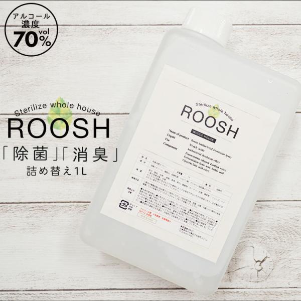【あすつく】除菌 消臭 スプレー ROOSH 詰め替え1L 室内消臭 キッチン除菌 ウィルス除去 送料無料 selfcoating