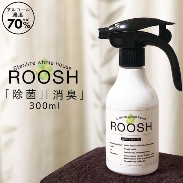 【あすつく】強力ウイルス除菌99.9% 消臭 日本製 お子さんやペットに優しい 空間 除菌スプレー ROOSH 300ml|selfcoating