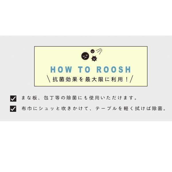 【あすつく】強力ウイルス除菌99.9% 消臭 日本製 お子さんやペットに優しい 空間 除菌スプレー ROOSH 300ml|selfcoating|11
