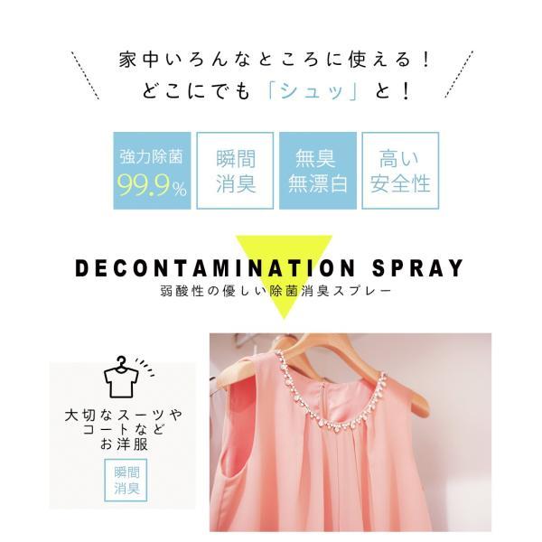 【あすつく】強力ウイルス除菌99.9% 消臭 日本製 お子さんやペットに優しい 空間 除菌スプレー ROOSH 300ml|selfcoating|16