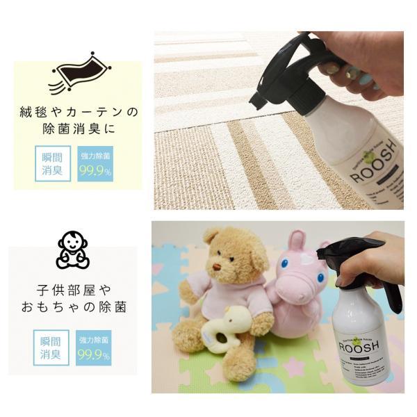 【あすつく】強力ウイルス除菌99.9% 消臭 日本製 お子さんやペットに優しい 空間 除菌スプレー ROOSH 300ml|selfcoating|17