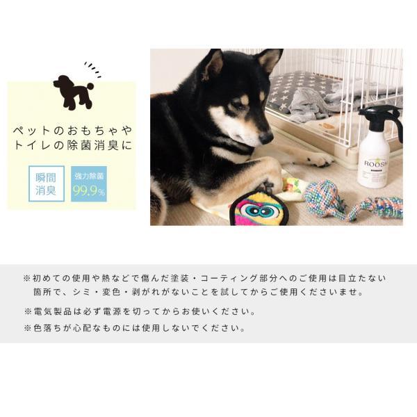 【あすつく】強力ウイルス除菌99.9% 消臭 日本製 お子さんやペットに優しい 空間 除菌スプレー ROOSH 300ml|selfcoating|18