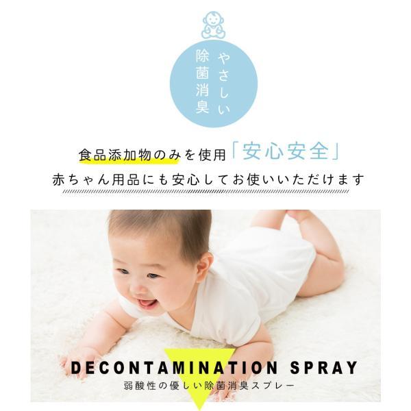【あすつく】強力ウイルス除菌99.9% 消臭 日本製 お子さんやペットに優しい 空間 除菌スプレー ROOSH 300ml|selfcoating|19