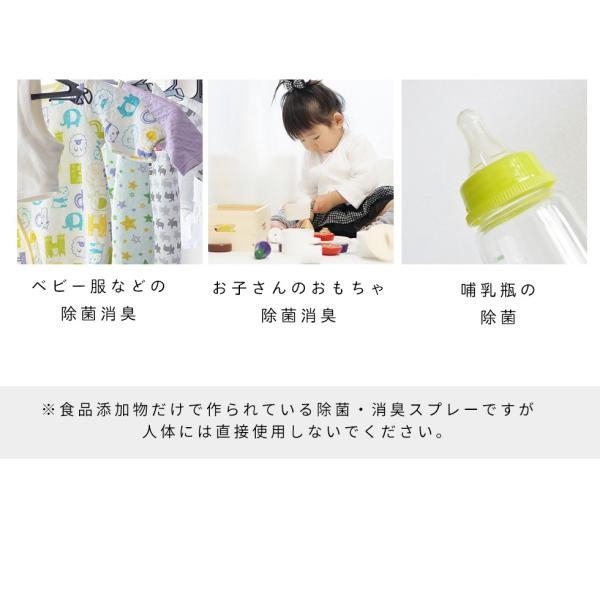 【あすつく】強力ウイルス除菌99.9% 消臭 日本製 お子さんやペットに優しい 空間 除菌スプレー ROOSH 300ml|selfcoating|20