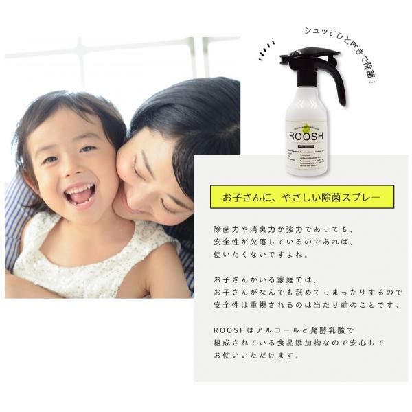 【あすつく】強力ウイルス除菌99.9% 消臭 日本製 お子さんやペットに優しい 空間 除菌スプレー ROOSH 300ml|selfcoating|03