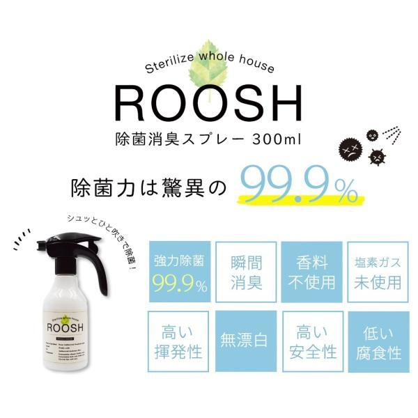 【あすつく】強力ウイルス除菌99.9% 消臭 日本製 お子さんやペットに優しい 空間 除菌スプレー ROOSH 300ml|selfcoating|04