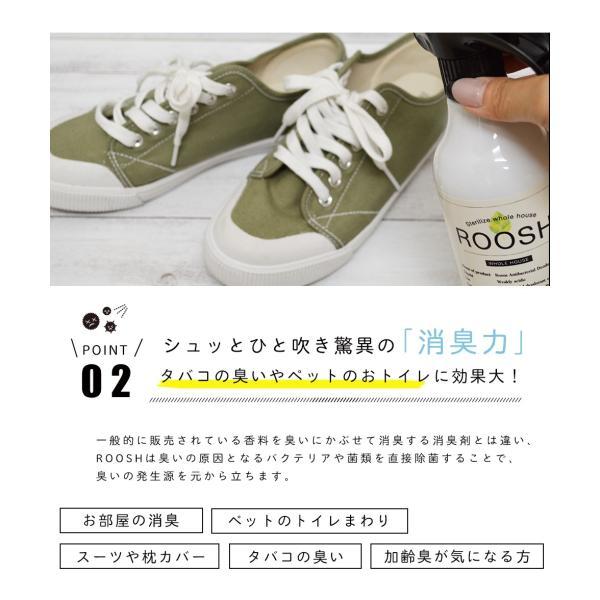 【あすつく】強力ウイルス除菌99.9% 消臭 日本製 お子さんやペットに優しい 空間 除菌スプレー ROOSH 300ml|selfcoating|08