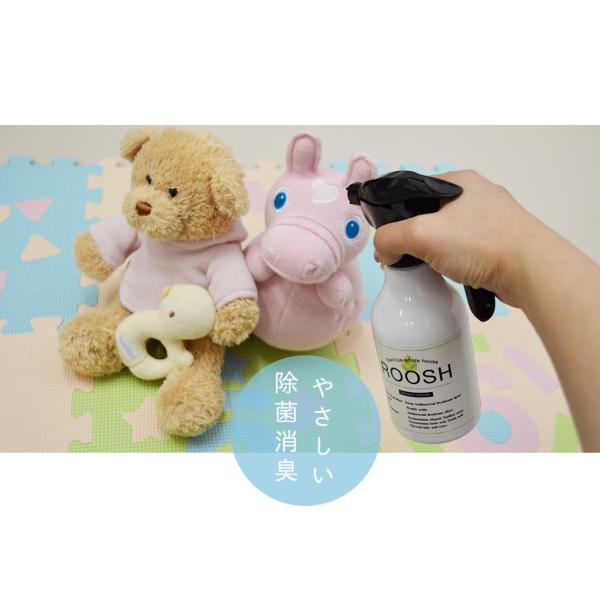 【あすつく】強力ウイルス除菌99.9% 消臭 日本製 お子さんやペットに優しい 空間 除菌スプレー ROOSH 300ml|selfcoating|09