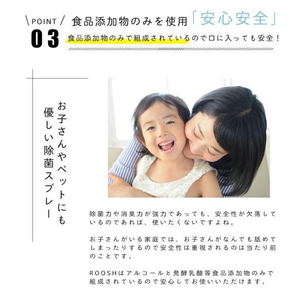 【あすつく】強力ウイルス除菌99.9% 消臭 日本製 お子さんやペットに優しい 空間 除菌スプレー ROOSH 300ml|selfcoating|10