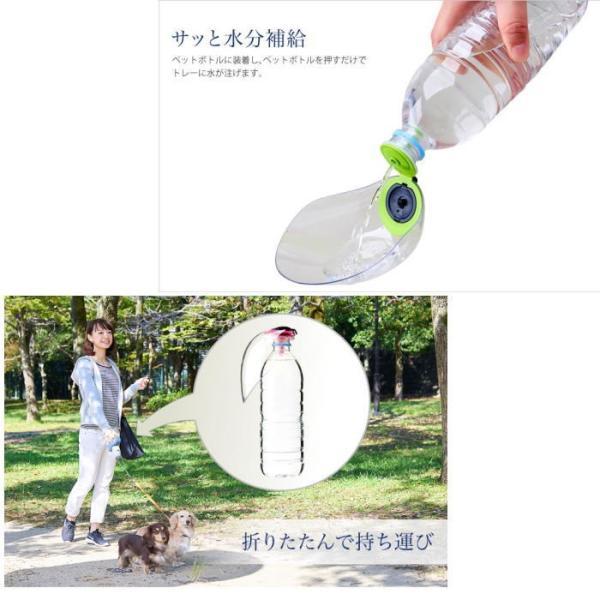 犬 猫 ペット用 ペットボトルに装着する給水グッズ クィックウォータークリア お散歩 水入れ 水飲み|selfish-house|02