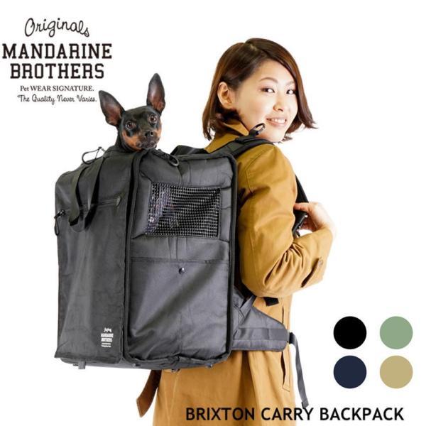 犬 リュック マンダリンブラザーズ キャリーバッグ Brixton Carry Backpack 中型犬 旅行  MANDARINE BROTHERS