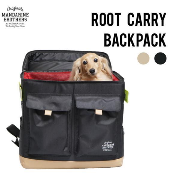 犬 キャリーバッグ マンダリンブラザーズ リュック ルートキャリーバックパック 小型犬 中型犬 防災 避難 旅行 MANDARINE BROTHERS