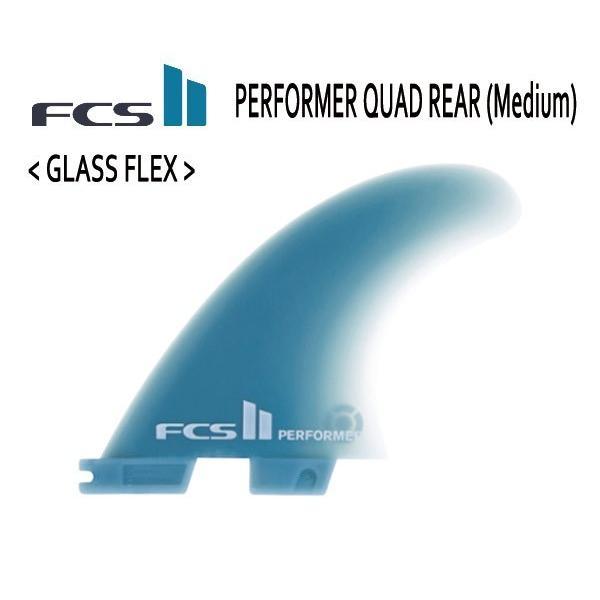 【P10倍】FCSII,FCS2,エフシーエスツー/ワンタッチ/4FIN・QUAD用リアフィン/PERFORMER GLASS FLEX,パフォーマー グラスフレックス/Mサイズ/65-80kg|selfishsurf
