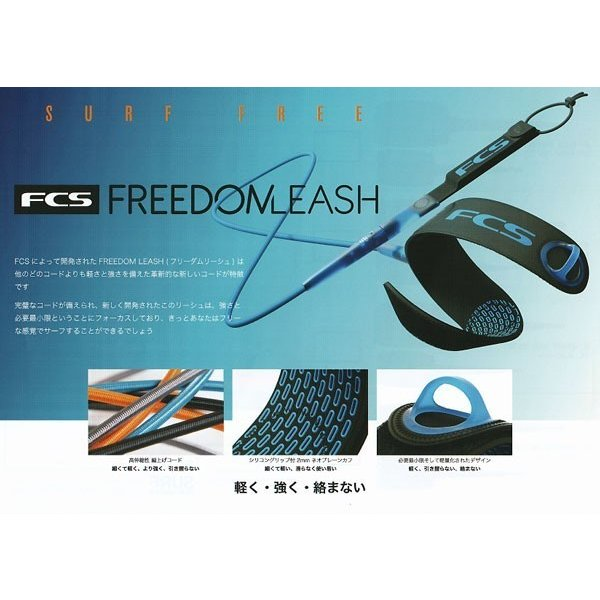"FCS,エフシーエス/FREEDOM LEASH,フリーダムリーシュコード/ショートボード用リーシュ/6'0""/19NEW/3カラーよりお選びください/サーフィン/日本正規代理店品|selfishsurf|04"