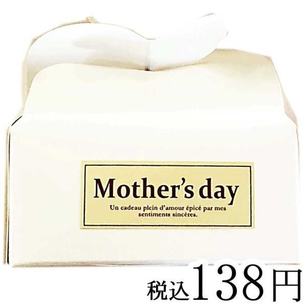 母の日 お菓子 詰め合わせ プレゼント 箱入り ラッピング かわいい ありがとうプチBOX