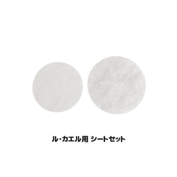 ル・カエル用 シートセット 生ゴミ処理 家庭用 ル・カエル エコ・クリーン 日本製|sellet