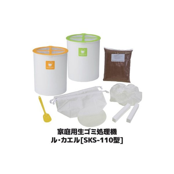 生ゴミ処理 家庭用 家庭用生ごみ処理機 ル・カエル SKS-110 オレンジ 助成金対象商品 堆肥 肥料 ガーデニング 日本製|sellet