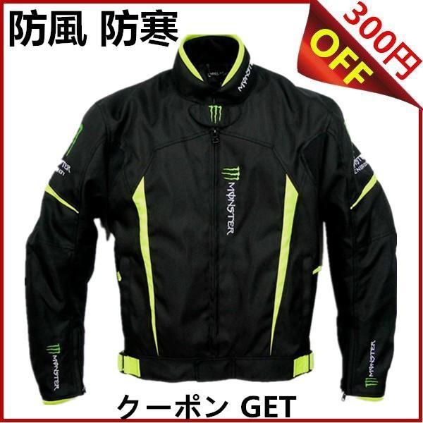 モンスター エナジー メンズ バイク ジャケット ライダースジャケット    春 秋 冬 3シーズン 防風 防寒 プロテクター装備 sellmax1