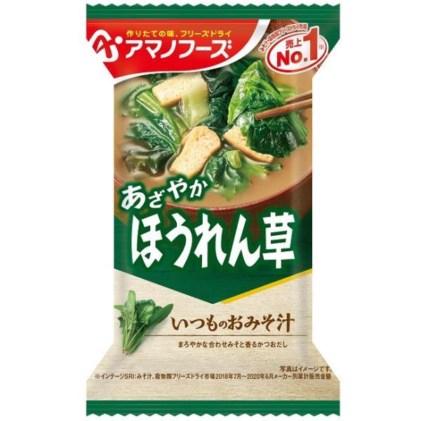 アマノフーズ  いつものおみそ汁 ほうれん草(10食入り) フリーズドライ 即席 インスタント フリーズドライ 味噌汁 みそ汁 非常食 備蓄[am]