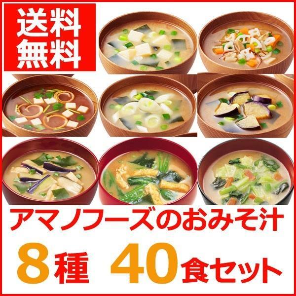 アマノフーズのフリーズドライおみそ汁 8種セット(各5食)40食 おみそ汁 味噌汁 フリーズドライ 即席 送料無料[am]