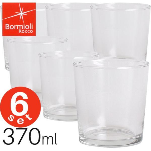 グラス タンブラー ボデガ タンブラー 370ml×6個セット Bormioli Rocco ボルミオリロッコ グラス コップ 耐熱ガラス SALE[KO1]