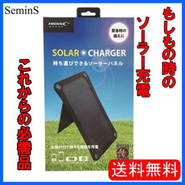 ソーラー充電画像