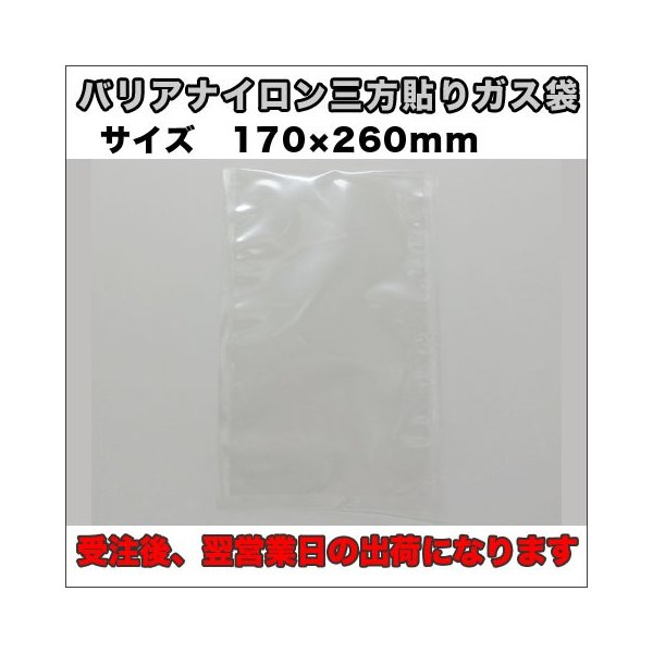【送料無料】脱酸素材対応バリアナイロン三方貼りガス袋170×260ミリ500枚