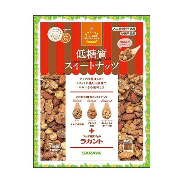 サラヤ ロカボスタイル低糖質スイートナッツ (25g×7個袋入り) x10個|sena