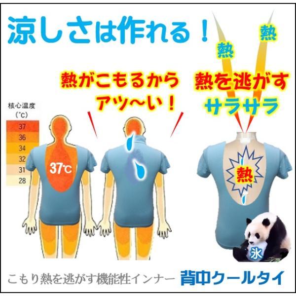 熱中症対策!汗の悩みに!背中のこもり熱を逃がして体を冷まし爽やかに、吸水速乾とコラボして涼感、保冷剤、水不要「背中クールタイ」Lサイズ|senakacool|07