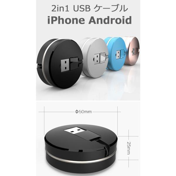 iPhone 充電 ケーブル USBケーブル 2in1 Android microUSB 1m 全8色 巻き取り式 ケース付 フラットケーブル カバー y4|senastyle|02