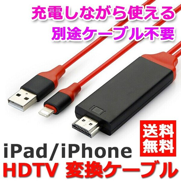 HDMI iPhone TV テレビ 接続 出力 ミラーリング 接続ケーブル アイフォン MHL USB充電 転送ケーブル 変換 iPhoneX y2|senastyle