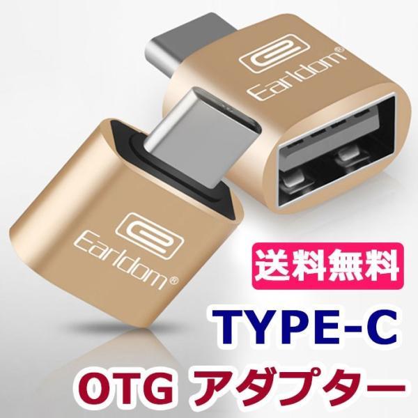 Type-C OTG 変換 アダプター タイプC mac 変換コネクター 変換プラグ スマホ タブレット マウス接続 キーボード ゲームコントローラー y2 senastyle