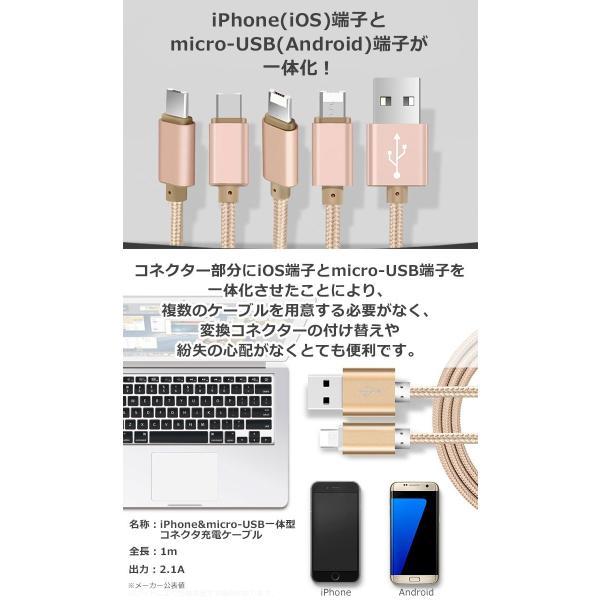 iPhone/Android両用USBケーブル 2in1 カラフル 1m microUSBケーブル アンドロイド用USBケーブル マイクロ USB スマホ充電ケーブル 断線しにくい 保護 丈夫|senastyle|02
