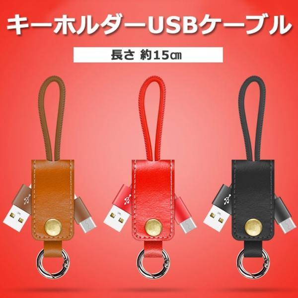 Android用 キーホルダー型 充電 ケーブル micro-USB カラフル ケーブル 全3色 スマホ充電ケーブル おしゃれ y1|senastyle|02