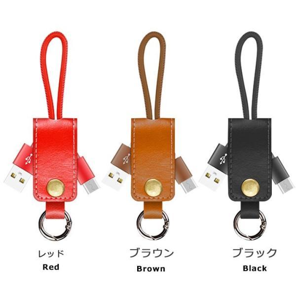 Android用 キーホルダー型 充電 ケーブル micro-USB カラフル ケーブル 全3色 スマホ充電ケーブル おしゃれ y1|senastyle|04