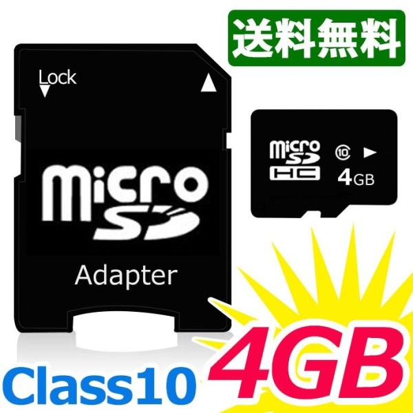 マイクロSDカード 4GB クラス10 microSDカード microSDHCカード SDカード変換アダプター付き senastyle
