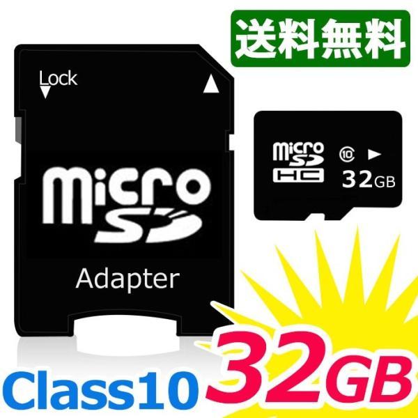 マイクロSDカード 32GB クラス10 microSDカード microSDHCカード SDカード変換アダプター付き|senastyle