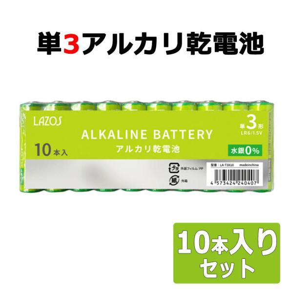 乾電池 単3形 アルカリ 10本セット 長時間長持ち ウルトラハイパワー 水銀0 LR6/1.5V 単3形 アルカリ乾電池 単三 y1 senastyle