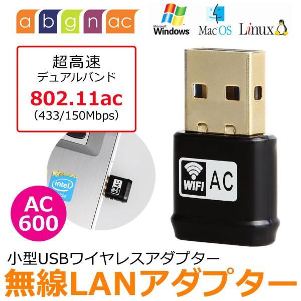 無線LAN アダプター USB ac600 11ac 小型 高速 WiFi デュアルバンド Windows XP/Vista/7/8/10 Mac Linux y1