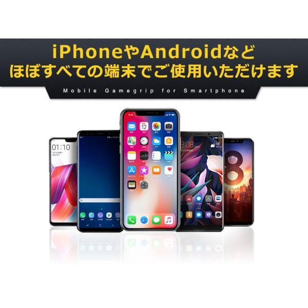 荒野行動 PUBG iPhone Android スマホ用グリップ 高速射撃 エイムアシスト 高耐久 照準 ドン勝 キル数アップ コントローラー スマホスタンド|senastyle|04