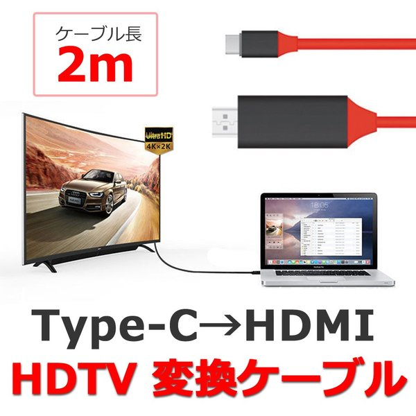 Type-C HDMI TV テレビ 接続 出力 ミラーリング 接続ケーブル GalaxyS8 S9 プロジェクター タブレット MHL スマートフォン 変換ケーブル y2 senastyle