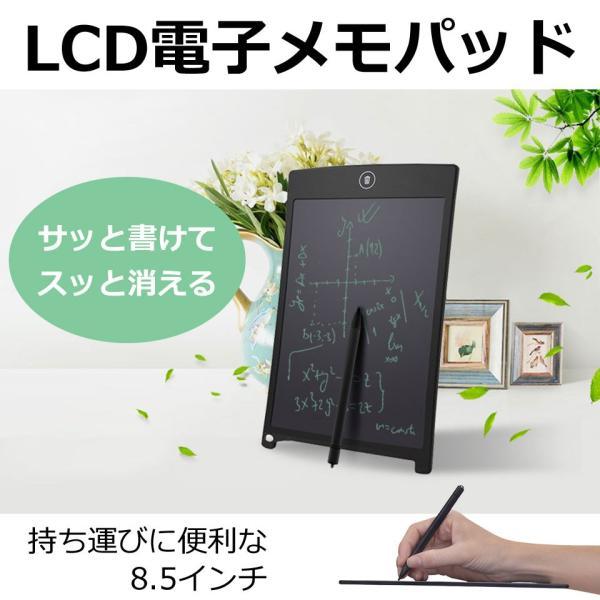 電子メモパッド 電子メモ帳 LCD電子メモ 便利 くり返し 手書きパッド お絵描きボード 8.5インチ 伝言板 掲示板 ポータブル 軽量 薄型 y1|senastyle