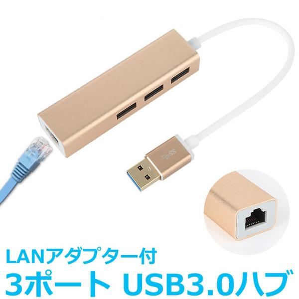 USBハブ 3ポート LANアダプター ウルトラハイスピード USB3.0対応 RJ45 有線LAN接続 LANイーサネット小型 バスパワー 3HUB y1|senastyle